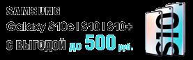 SAMSUNG Galaxy линейки S10 с выгодой до 500 рублей!
