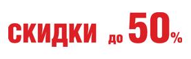 Жуткие скидки в «ЭЛЕКТРОСИЛЕ» в ТЦ «МОМО»!