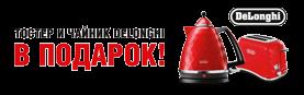Тостер и чайник в подарок при покупке мультиварок DeLonghi!