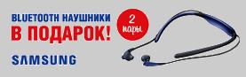 2 ПАРЫ наушников в подарок при покупке смартфонов SAMSUNG Galaxy S10 Lite!