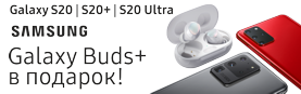 Покупайте смартфон SAMSUNG GALAXY S20 – получайте наушники в подарок!