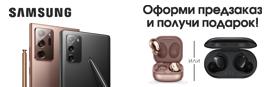 Старт ПРЕДЗАКАЗА на смартфоны SAMSUNG Galaxy Note20 | 20 Ultra!