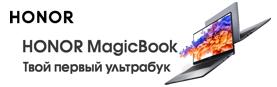 Новинки, которые впечатляют: ноутбуки HONOR MagicBook!