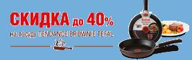 До –40% на посуду TEFAL TENDANCE BROWNIE!