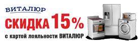 Скидка 15% с картой лояльности «ВИТАЛЮР»