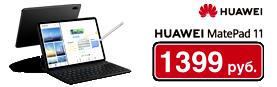 НОВИНКА: планшет HUAWEI MatePad 11!