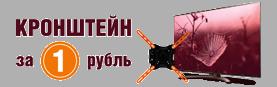 При покупке телевизора LG – кронштейн за 1 рубль!