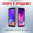 SAMSUNG GALAXY A7 2018 - скоро в «ЭЛЕКТРОСИЛЕ»!